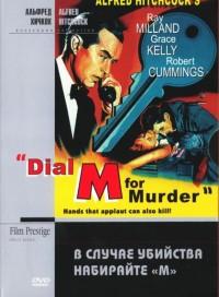 В случае убийства набирайте «М»