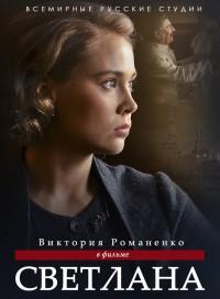 Светлана: дочь сталина
