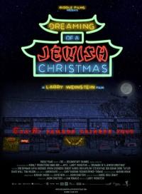 Мечтая о еврейском Рождестве