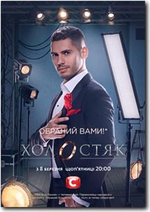 Холостяк (сериал 2019) 9 сезон