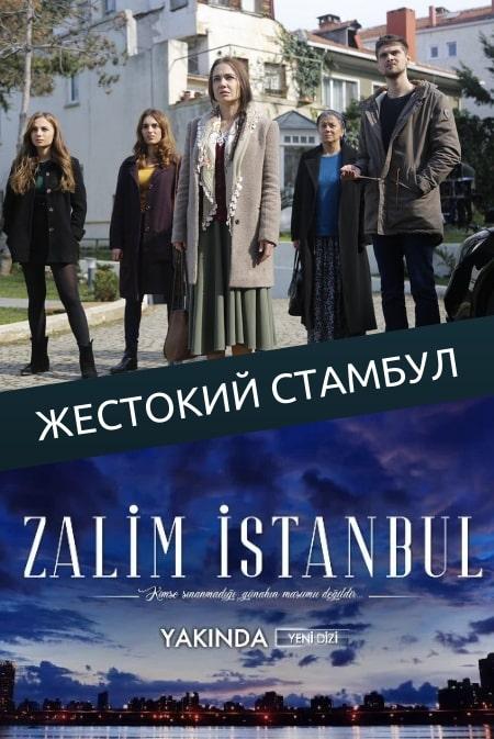Жестокий Стамбул (турецкий сериал 2019)