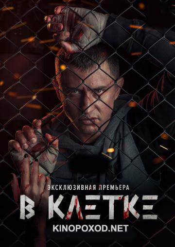 В клетке (сериал 2019)