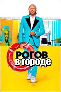 Рогов в городе (шоу 2019, СТС)