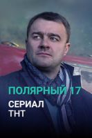 Полярный 17 (сериал 2019)