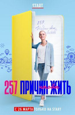 257 причин, чтобы жить (сериал 2020) 1 серия