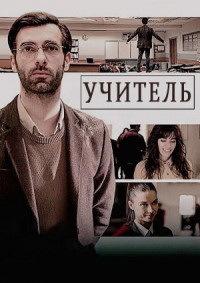Учитель (турецкий сериал 2020)