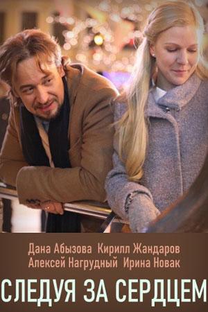 Следуя за сердцем (сериал 2020)