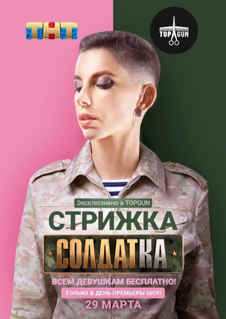 Солдатки (сериал 2020)
