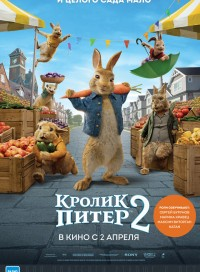 Кролик Питер2