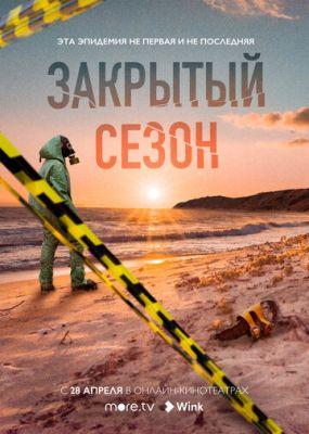 Закрытый сезон (сериал 2020)