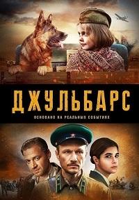 Джульбарс (сериал 2020)