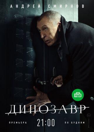 Динозавр (сериал 2020) 2 сезон