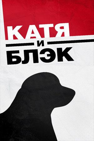 Катя и Блэк (сериал 2020)