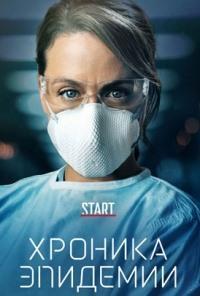 Хроника эпидемии (сериал 2020)