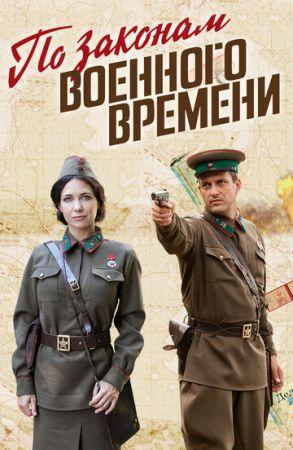 По законам военного времени (сериал 2020) 4 сезон