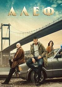 Алеф (турецкий сериал 2020)