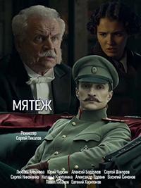 Мятеж (сериал 2020)