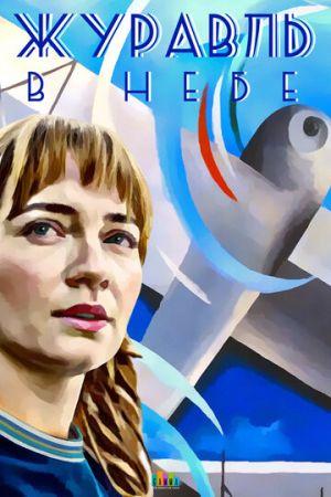 Журавль в небе (сериал 2020) 13 серия