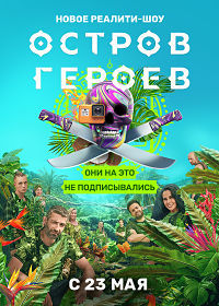 Остров героев (сериал 2020)