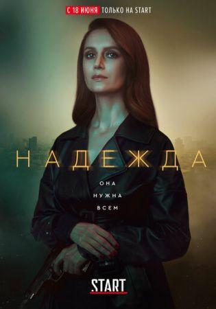 Надежда (сериал 2020)