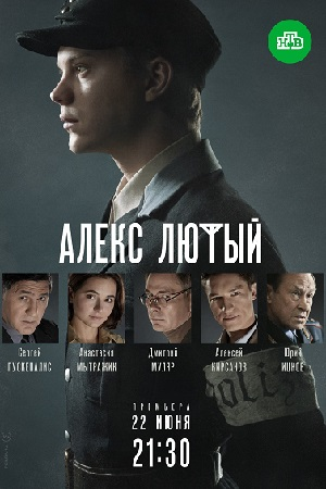 Алекс Лютый (сериал 2020)