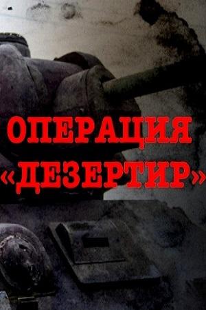 Операция «Дезертир» (сериал 2020)