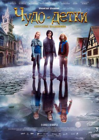 Чудо-детки: Непутевые волшебники