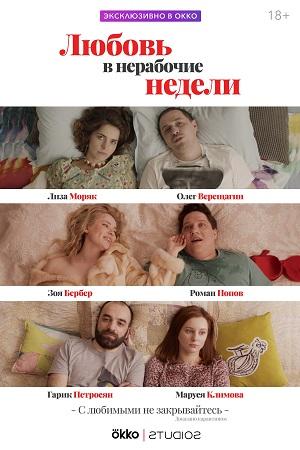 Любовь в нерабочие недели (сериал 2020)