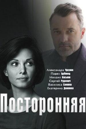 Посторонняя (сериал 2020)