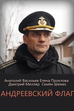 Андреевский флаг (сериал 2020)
