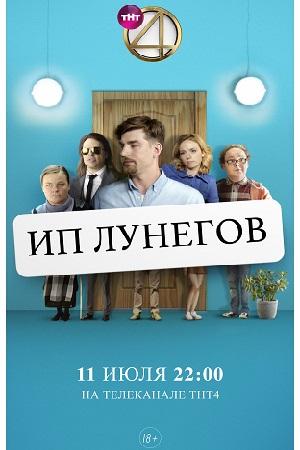 ИП Лунегов (сериал 2020)