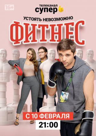 Фитнес (сериал 2020) 4 сезон