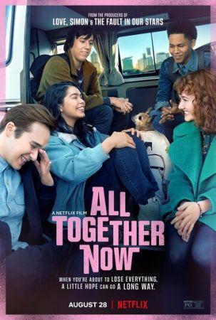 Теперь мы все вместе