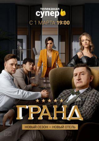 Гранд (сериал 2020) 4 сезон