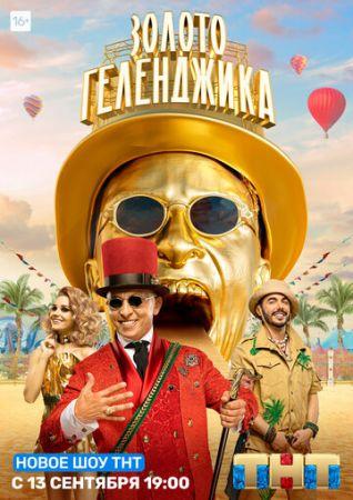 Золото Геленджика (сериал 2020)