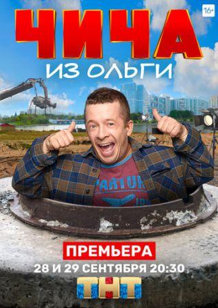 Чича из «Ольги» (сериал 2020)