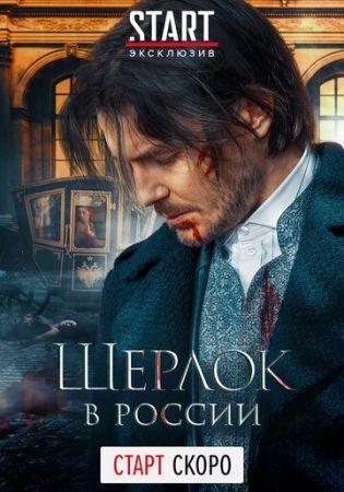Шерлок в России (сериал 2020)