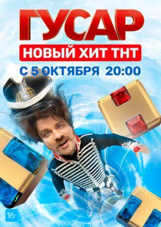 Гусар (сериал 2020)