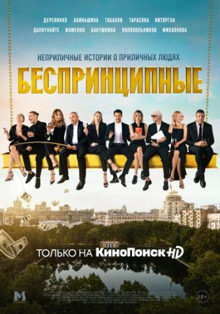 Беспринципные (сериал 2020)