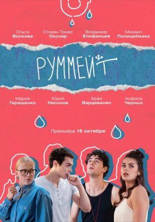 Руммейт (сериал 2020)