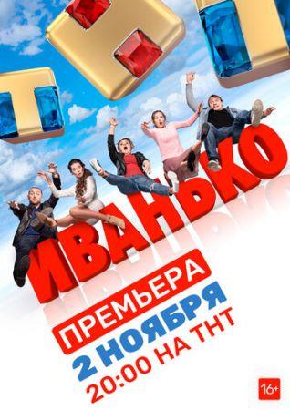 Иванько (сериал 2020)