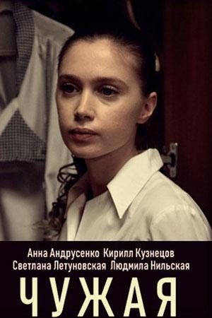 Чужая (сериал 2020)