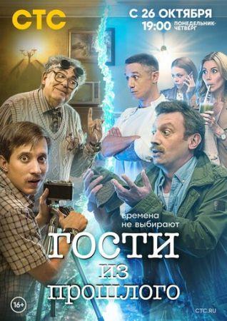 Гости из прошлого (сериал 2020)