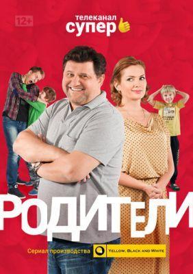 Родители (сериал 2020) 4 сезон