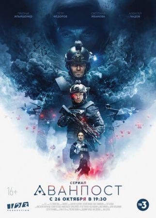 Аванпост (сериал 2020)
