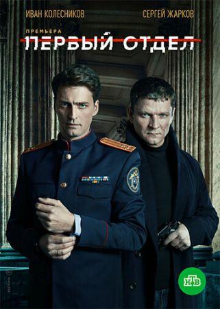Первый отдел (сериал 2020)