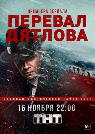 Перевал Дятлова (сериал 2020)