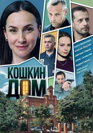 Кошкин дом (сериал 2020)