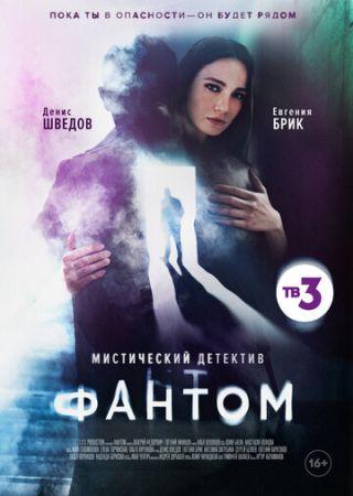 Фантом (сериал 2020)