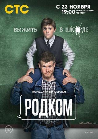 Родком (сериал 2020)